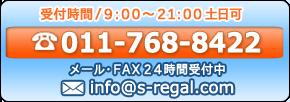 創業融資サポートセンター札幌お問い合わせ